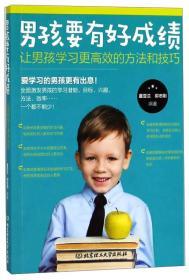 男孩要有好成绩:让男孩学习更高效的方法和技巧