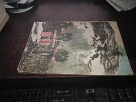 北京市初级中学试用课本---地理(第一册,1961年1版1印 )