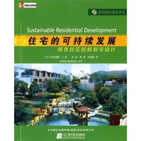 住宅的可持续发展:绿色社区的规划与设计