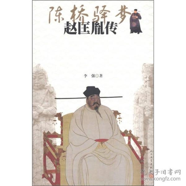 陈桥驿梦:赵匡胤传