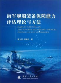 海军舰船装备保障能力评估理论与方法