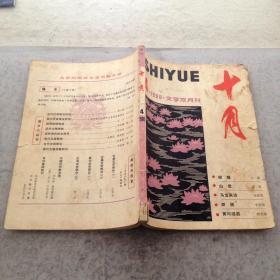 十月  文学双月刊 1980.4  第四期