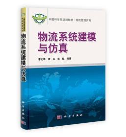 中国科学院规划教材·物流管理系列:物流系统建模与仿真