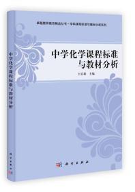 卓越教师教育精品丛书·学科课程标准与教材分析系列:中学化学课程标准与教材分析