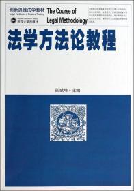 创新思维法学教材:法学方法论教程