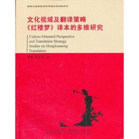 文化视域及翻译策略:《红楼梦》译本的多维研究