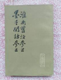 淮南旧注参正,墨子閒诂参正,《C961》