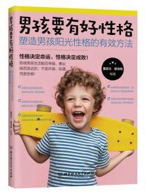 男孩要有好性格:塑造男孩阳光性格的有效方法