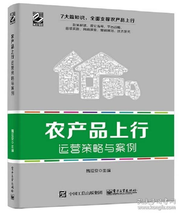 农产品上行运营策略与案例 专著 魏延安主编 nong chan pin shang xing yun ying ce lue