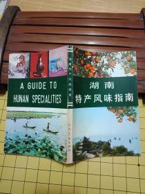 湖南特产风味指南----私藏9品如图    内容都是湖南的名酒.名茶.湘菜..醴陵的瓷器..竹簧等