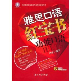 雅思口语红宝书:功能口语