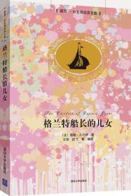 插图·中文导读+英文原版:格兰特船长的女儿