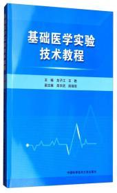 基础医学实验技术教程