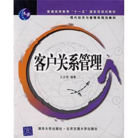 现代经济与管理类规划教材:客户关系管理