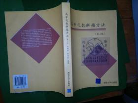高等代数解题方法:第2版/许甫华、张贤科+