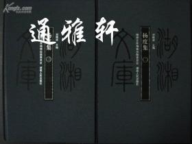 杨度集 (湖湘文库  16开精装  全二册)
