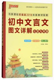 Pass:初中文言文图文详解七至九年级