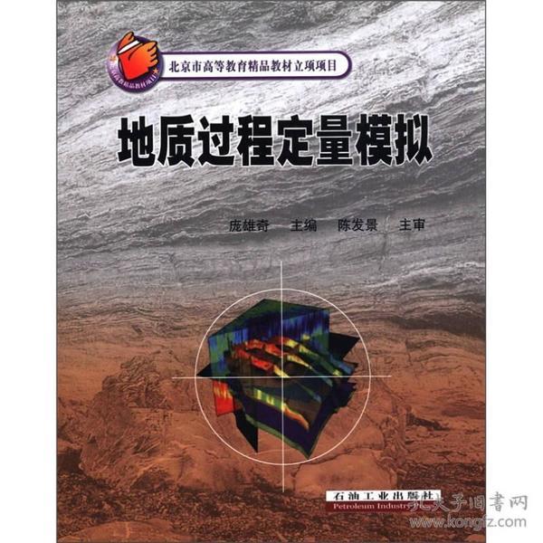地质过程定量模拟