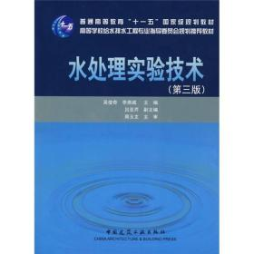 水处理实验技术(第3三版) 吴俊奇 中国建筑工业出版社 2009年01月