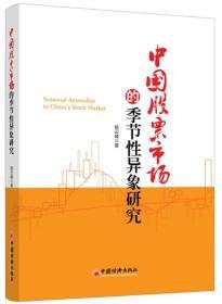 中国股票市场的季节性异象研究9787513632003