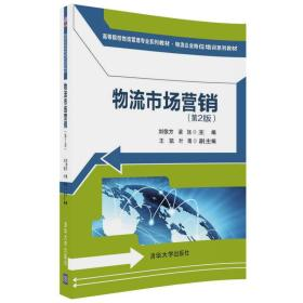 物流市场营销(第2版)
