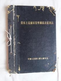 中国人民银行国外局《资本主义国家货币图样及鉴别法》16开 50年代硬精装本