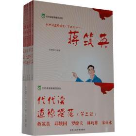 9787563932481-hs-代代读道德模范(第二辑)——林巧稚(全五册)