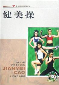 正版二手健美操 肖光来 张平马鸿韬 人民体育出版社9787500933939