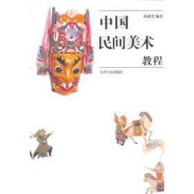 中国民间美术教程