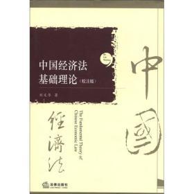 中國經濟法基礎理論(校注版)