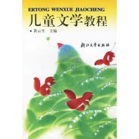 二手正版 儿童文学教程 黄云生 浙江大学出版社 作品教育9787308023580