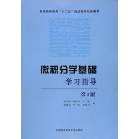 微积分学基础学习指导(第2版)