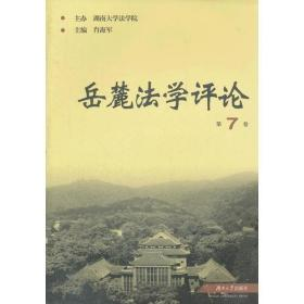 岳麓法学评论(第七卷)