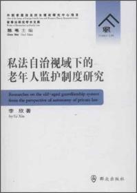 家事法研究学术文库:私法自治视域下的老年人监护制度研究