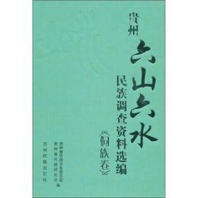 """贵州""""六山六水""""民族调查资料选编(侗族卷)"""