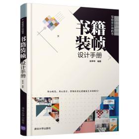 书籍装帧设计手册(写给设计师的书)9787302502401
