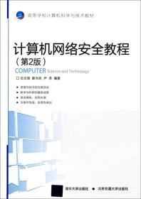 正版二手正版计算机网络安全教程第二2版北京交通大学出版社9787512104693有笔记