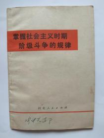 掌握社会主义时期阶级斗争的规律-河北人民出版社1版1印