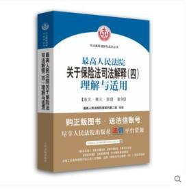 新书 最高人民法院关于保险法司法解释(四)理解与适用 保险法四 民二庭