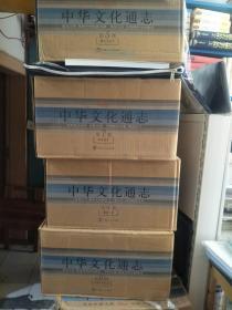 中华文化通志:全十典101卷