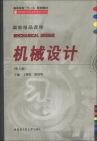 """机械设计(第5版)/高等学校""""十一五""""规划教材·机械设计制造及其自动化系列"""