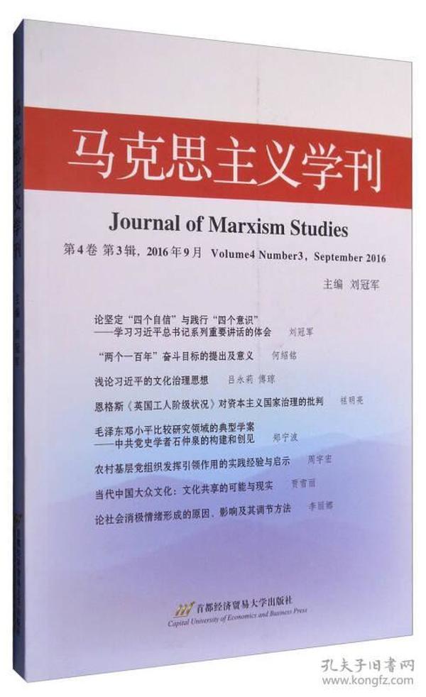 马克思主义学刊(2016年 第4卷 第3辑)