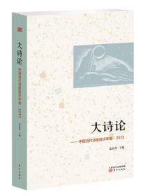 大诗论:中国当代诗歌批评年编·2013