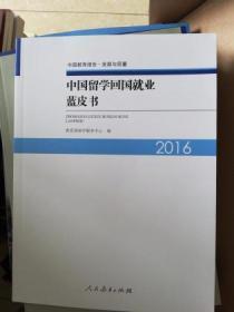 中国教育报告·发展与质量中国留学回国就业蓝皮书(2016)