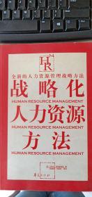 战略化人力资源方法