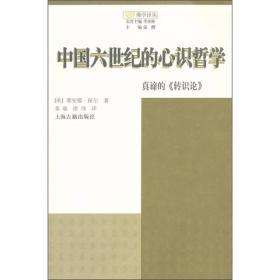 中国六世纪的心识哲学:真谛的《知识论》