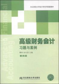 高级财务会计习题与案例-第四版傅荣9787565415654东北财经大学出版社