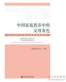 中国家庭教养中的父母角色