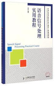 语音信号处理实用教程/21世纪高等院校信息与通信工程规划教材
