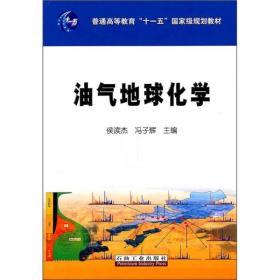 油气地球化学